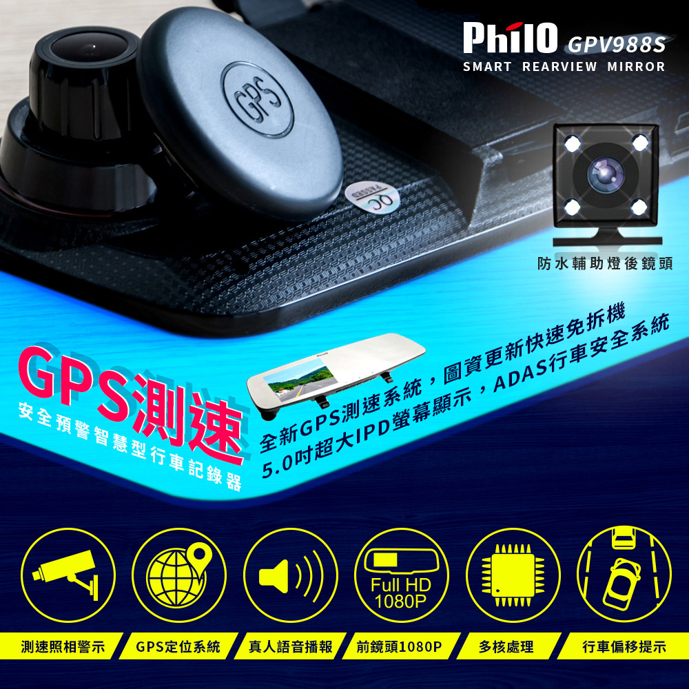 Philo GPS測速安全預警高畫質行車記錄器 GPV 988