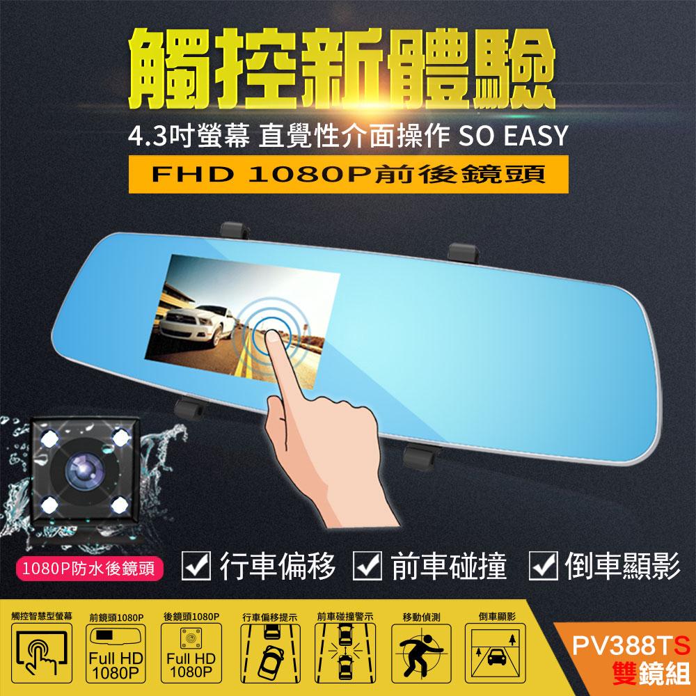 【飛樂Philo】PV388TS 觸控式螢幕 前後雙鏡1080P ADAS安全預警高畫質行車紀錄器