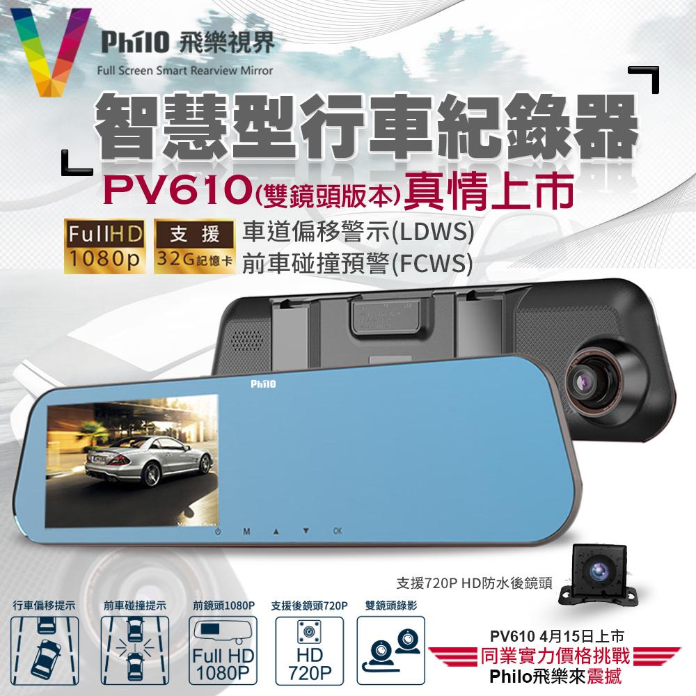 【philo 飛樂 尊榮版】飛樂視界台灣高端行車記錄器 PV610 贈16G