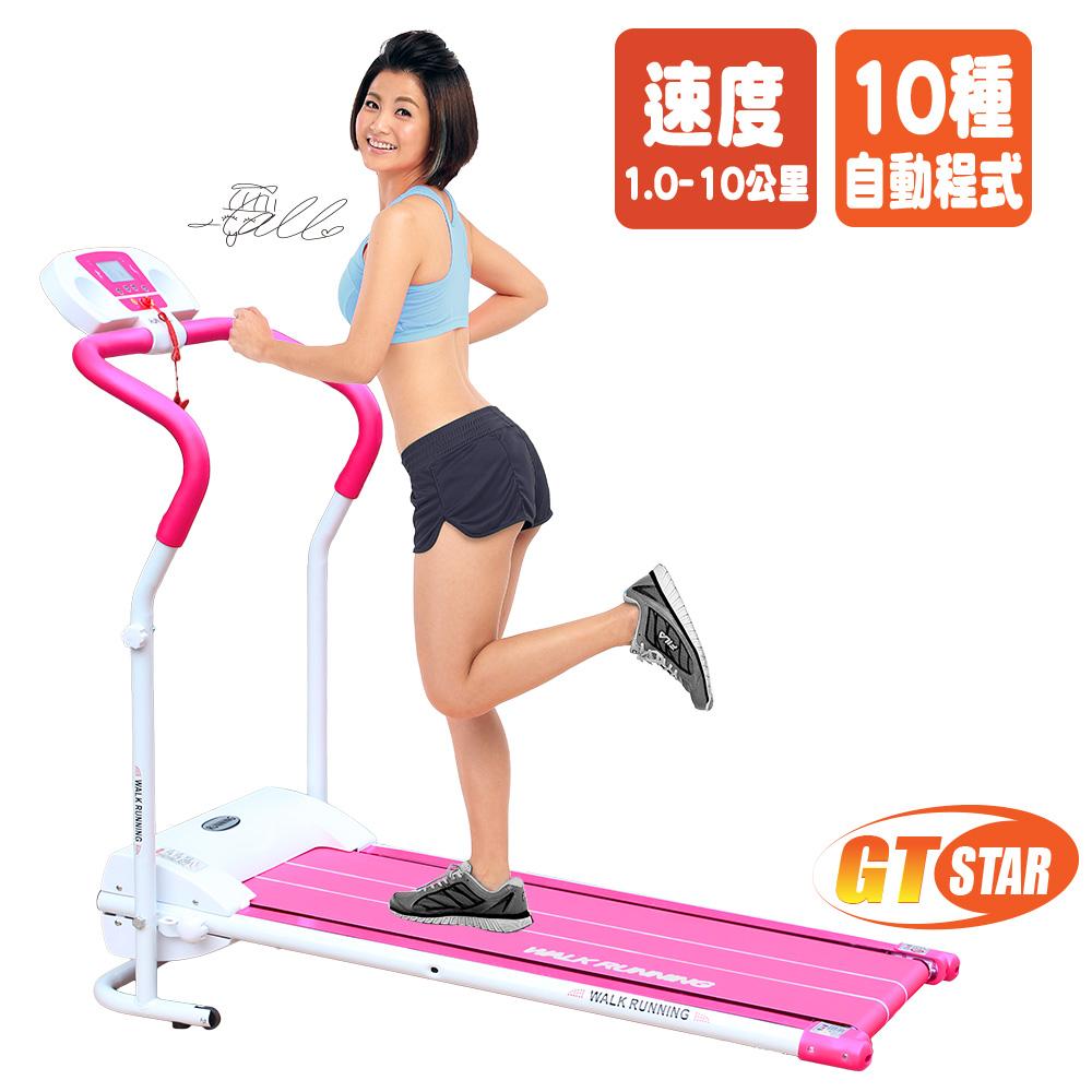 (GTSTAR) 新世代名模专用电动跑步机-粉嫩嫩