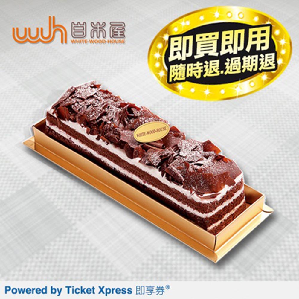 【全台多點】白木屋黑森林長條蛋糕兌換券_