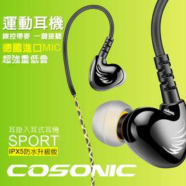 Cosonic 耳掛式耳機 重低音 跑步運動耳機 入耳式 線控耳機 IPX5防水 防汗 運動 通用型3.5mm
