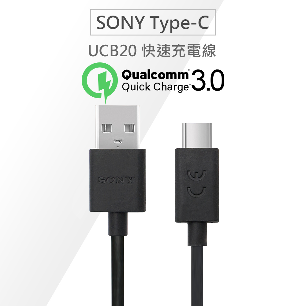 SONY XZ Premium Type~C QC3.0 高速充電線 傳輸線 UCB20