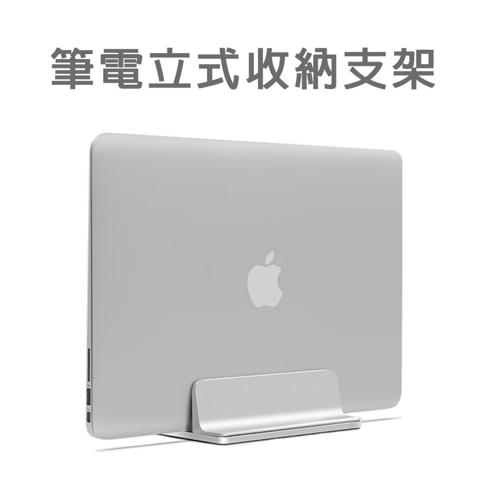 筆電立式收納支架 筆電座 MacBook立架 鋁合金 書架