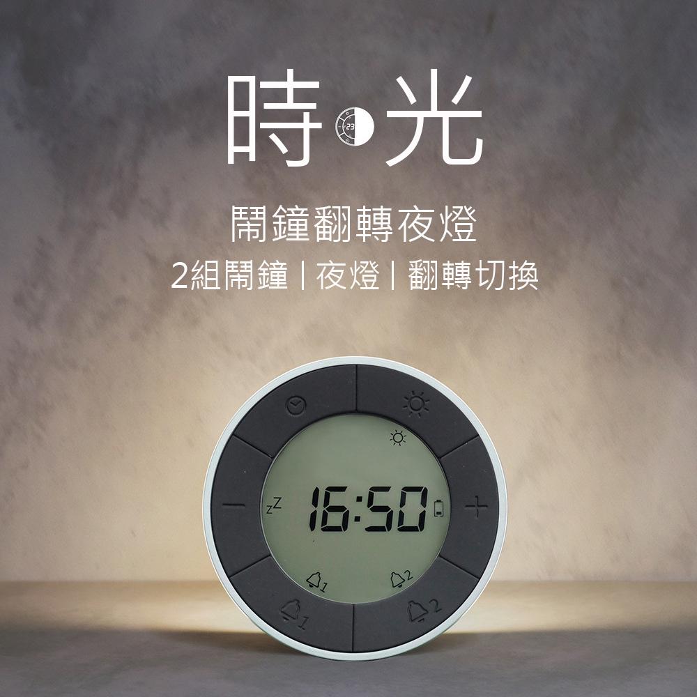 HBK鬧鐘翻轉夜燈 重力感應 鬧鐘 小夜燈 時鐘 USB充電 貪睡鬧鐘 無極調光