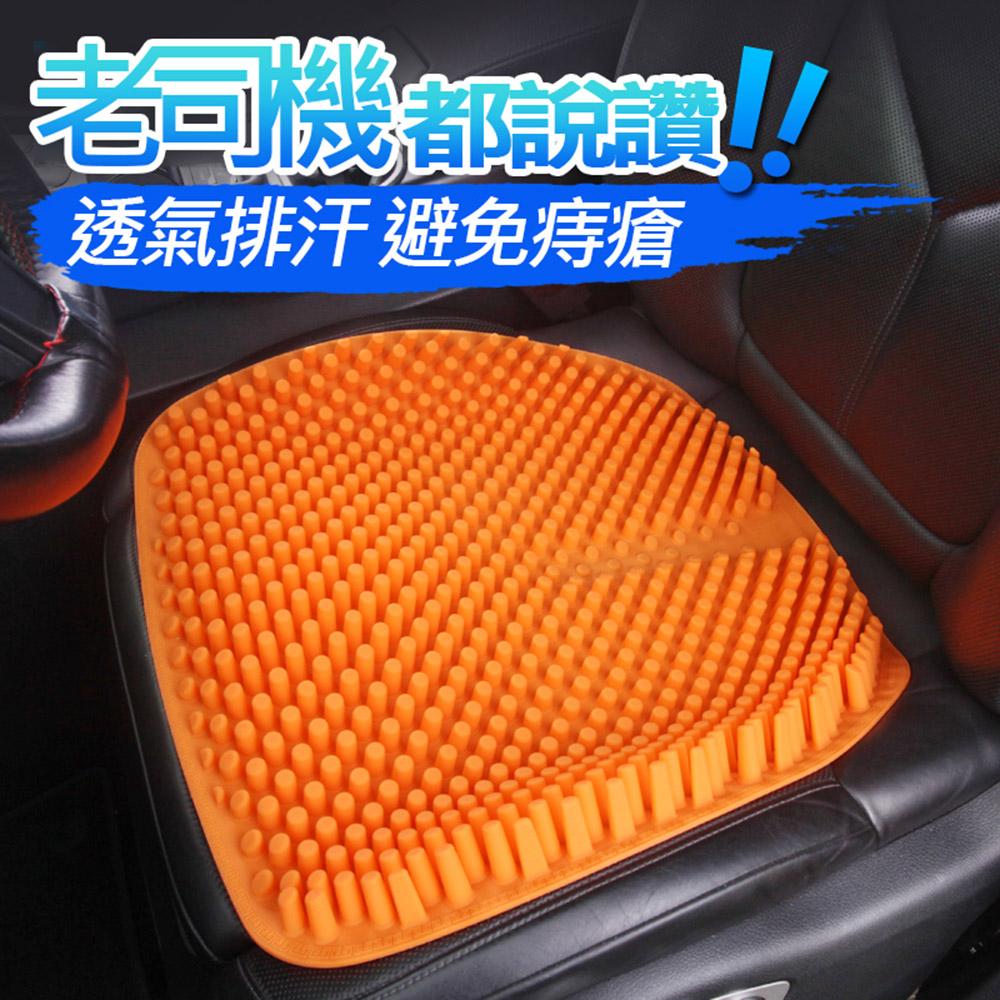 3D透气按摩凉垫 坐垫 汽车椅垫 消暑凉夏 久坐不闷热
