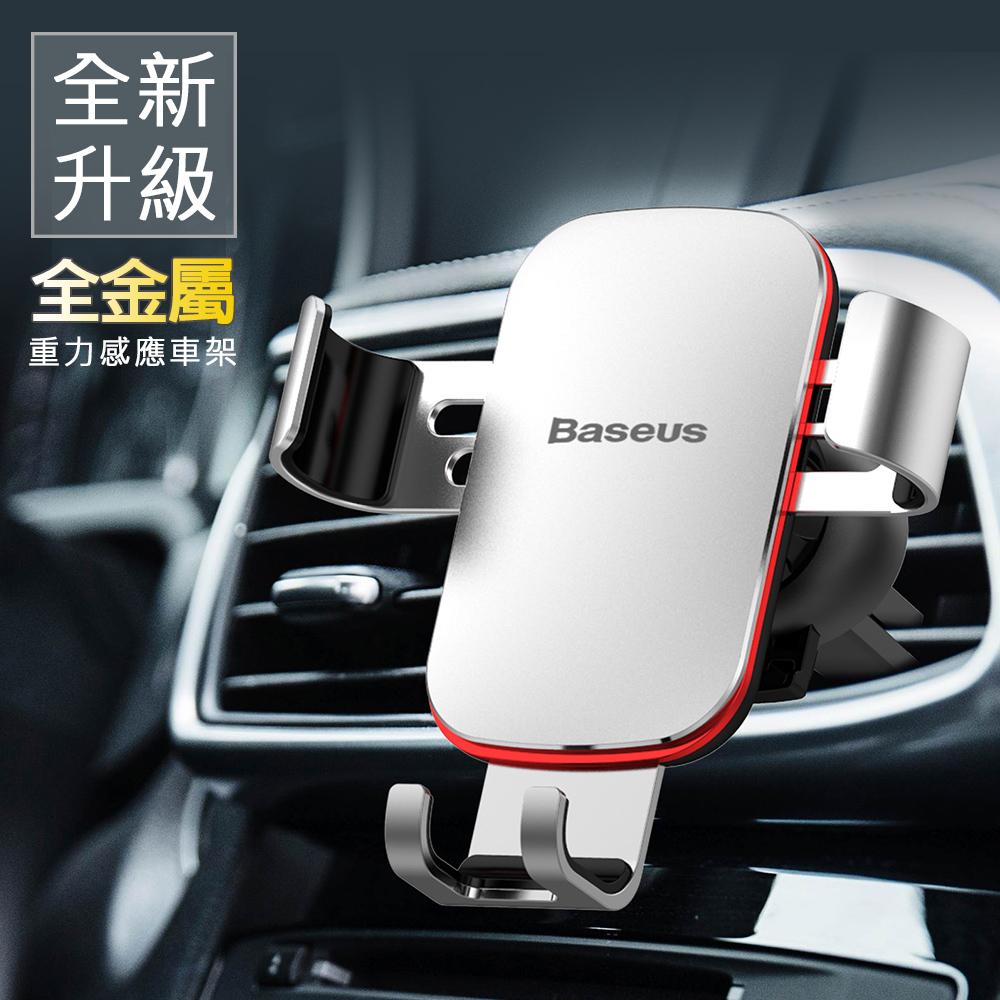 Baseus倍思 鋁合金重力感應車用支架(升級版) 車架/手機座/手機支架 快速固定手機 冷氣出風口支架