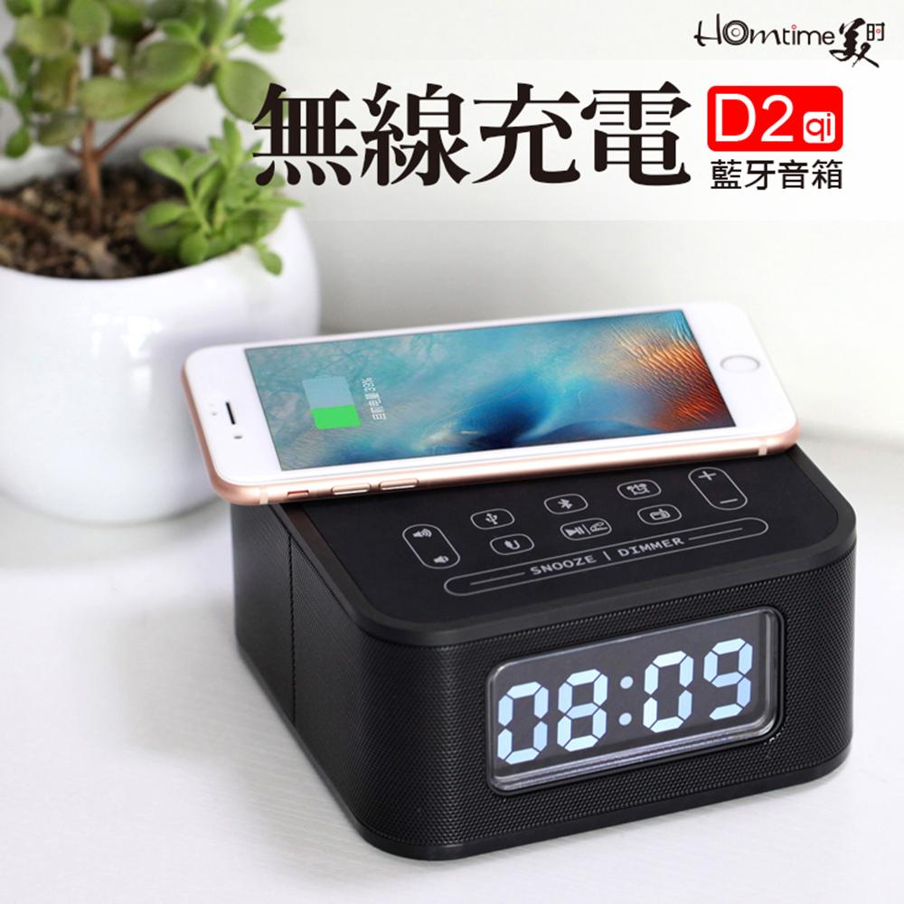 HOmtime D2qi 藍牙無線充電音箱 鬧鐘 Qi無線充電座 迷你桌面音響 iPhone8 ipX 三星note8適用