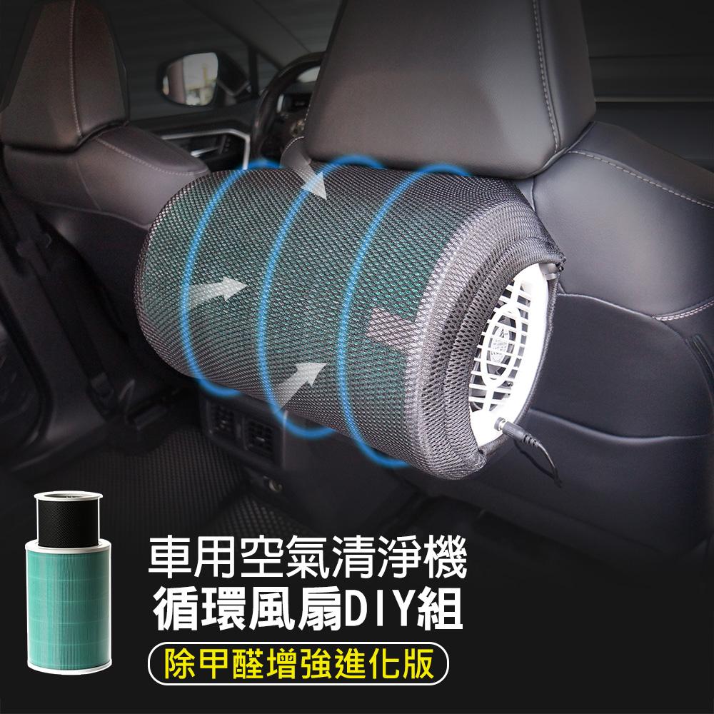車用空氣清淨機(除甲醛增強進化版)