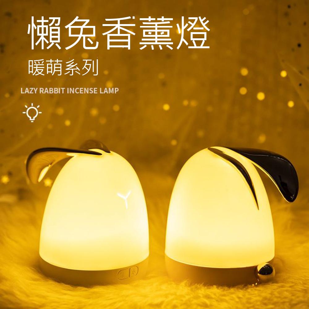懶兔香薰機 擴香儀 無水香氛機 USB充電小夜燈