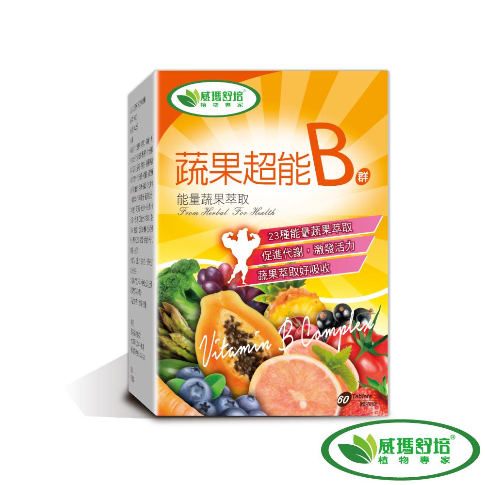 選加價購1元多一盒【威瑪舒培】蔬果超能B群錠 (60粒/盒)