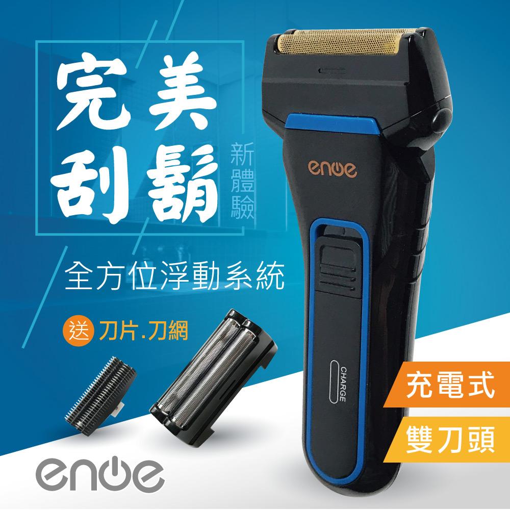 【enoe】充電式浮動雙刀頭電動刮鬍刀(TCS-902)
