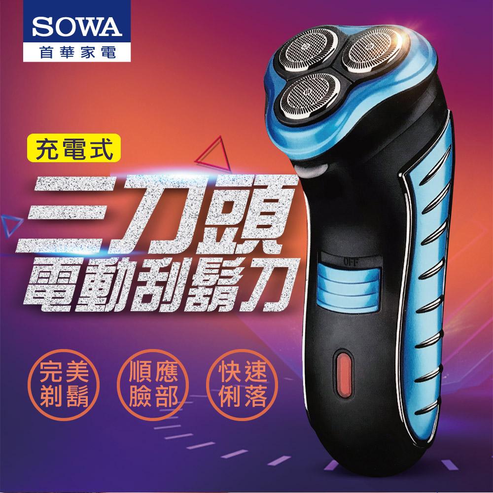 【SOWA】三刀頭充電式電動刮鬍刀(SSH-EH937)