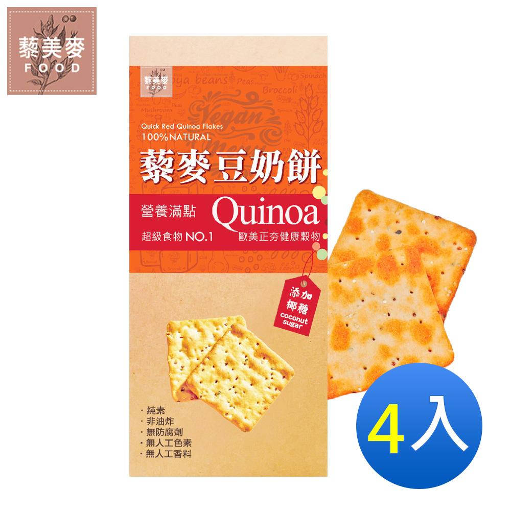 【藜美麦】百分百黄金藜麦豆奶饼(9包/135g/盒)-4盒