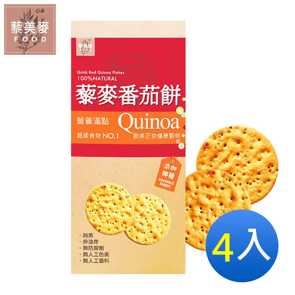 【藜美麦】百分百黄金藜麦番茄饼(9包/135g/盒)-4盒