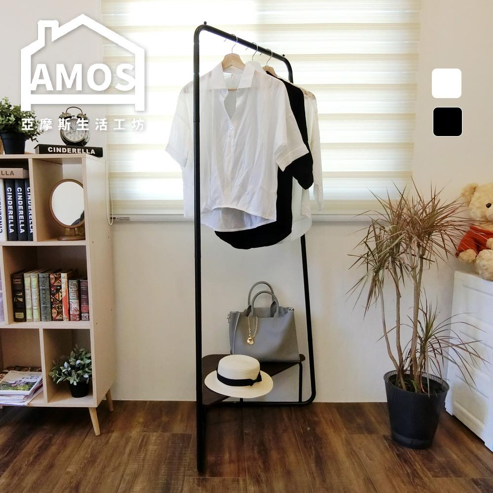 【Amos】簡約角落掛衣層板架