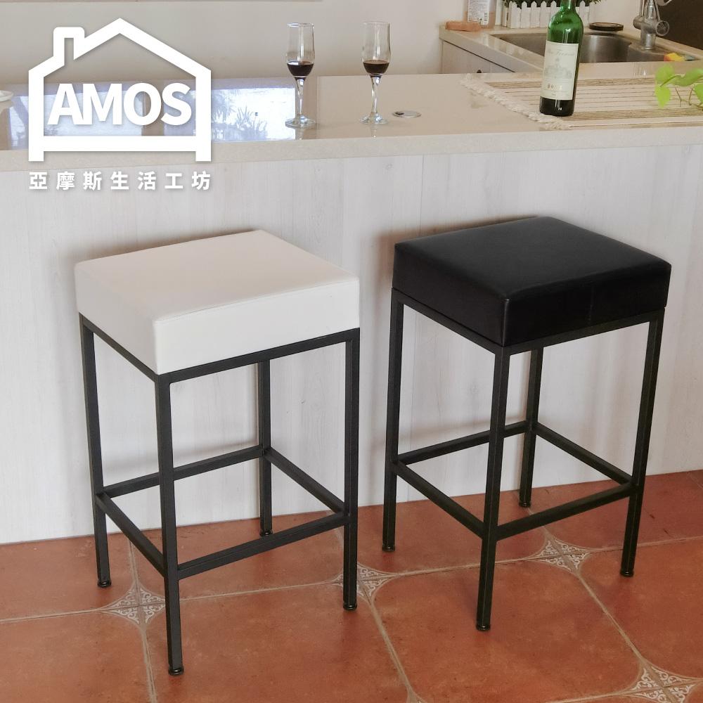【Amos】质感方形吧台椅(2入)