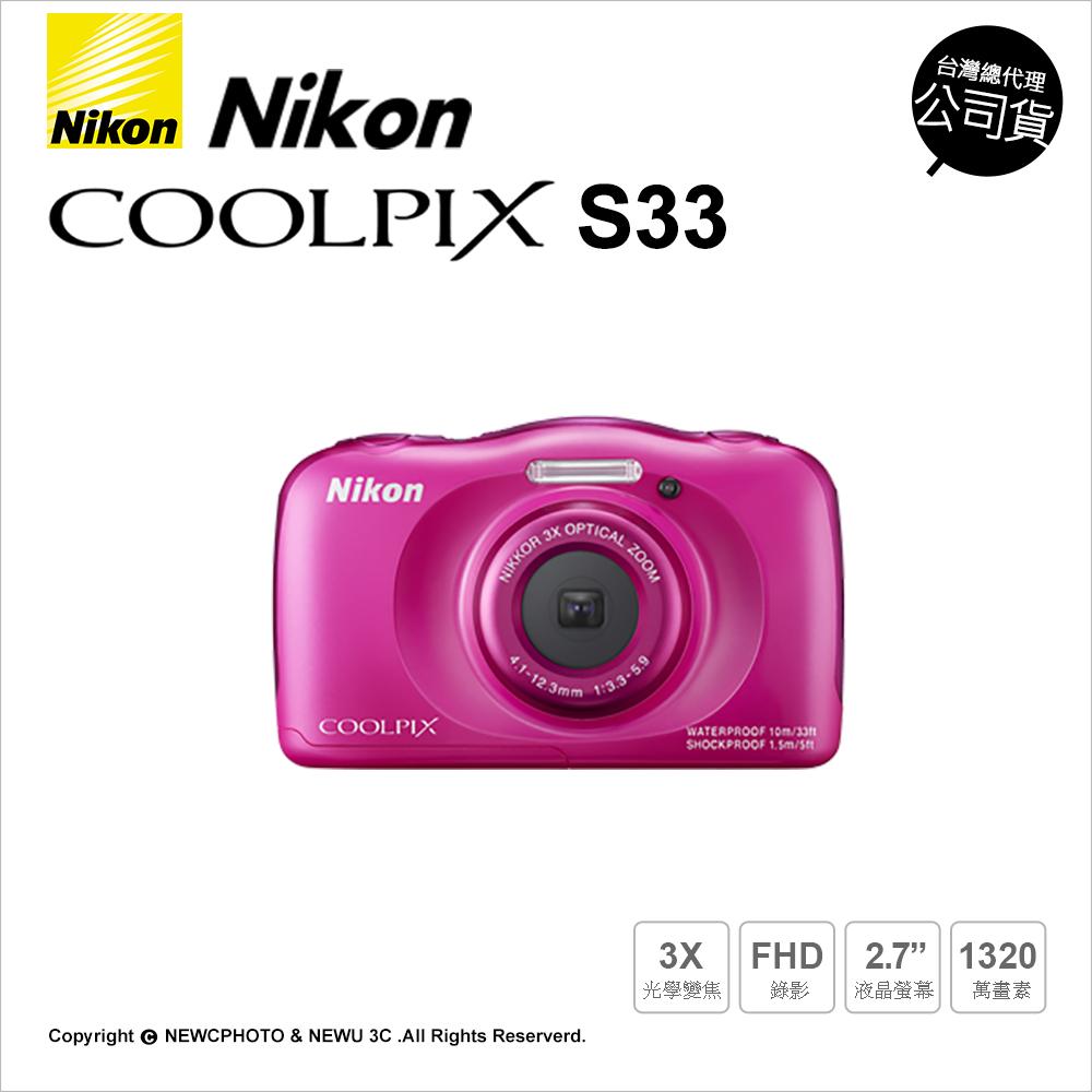 Nikon COOLPIX S33 防水相機 公司貨★送16G記憶卡+清潔組