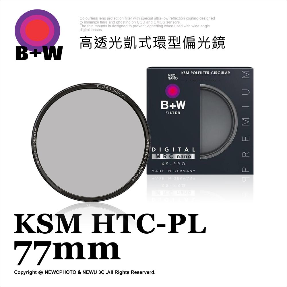 B+W XS-Pro KSM HTC-PL 77mm 高透光凱氏環形偏光鏡 公司貨