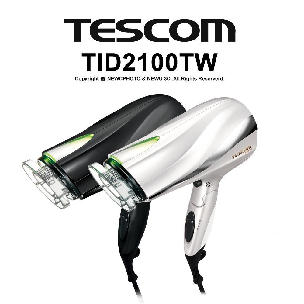 TESCOM TID2100TW 防静电负离子吹风机 公司货