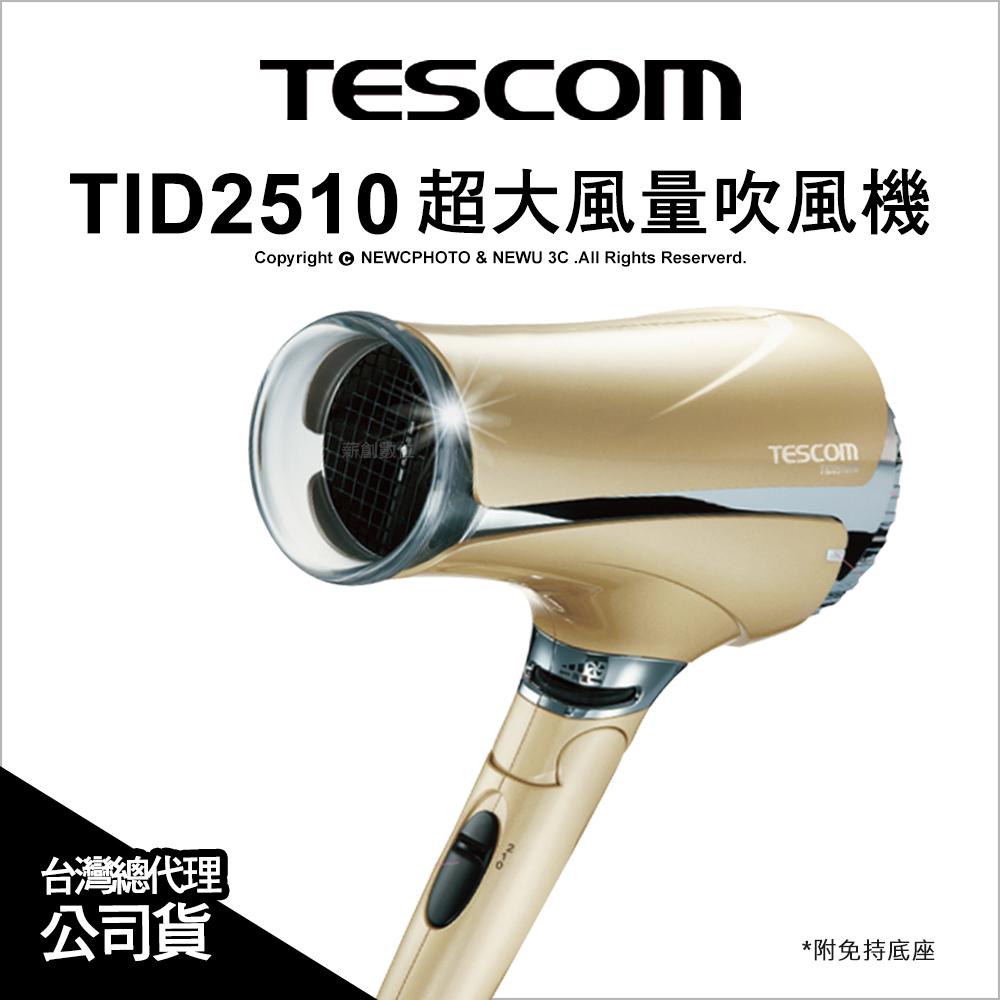 TESCOM TID2510 超大风量吹风机附免持底座 金色 公司货