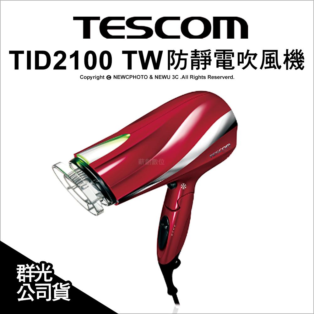 TESCOM TID2100TW 防静电吹风机 红 公司货