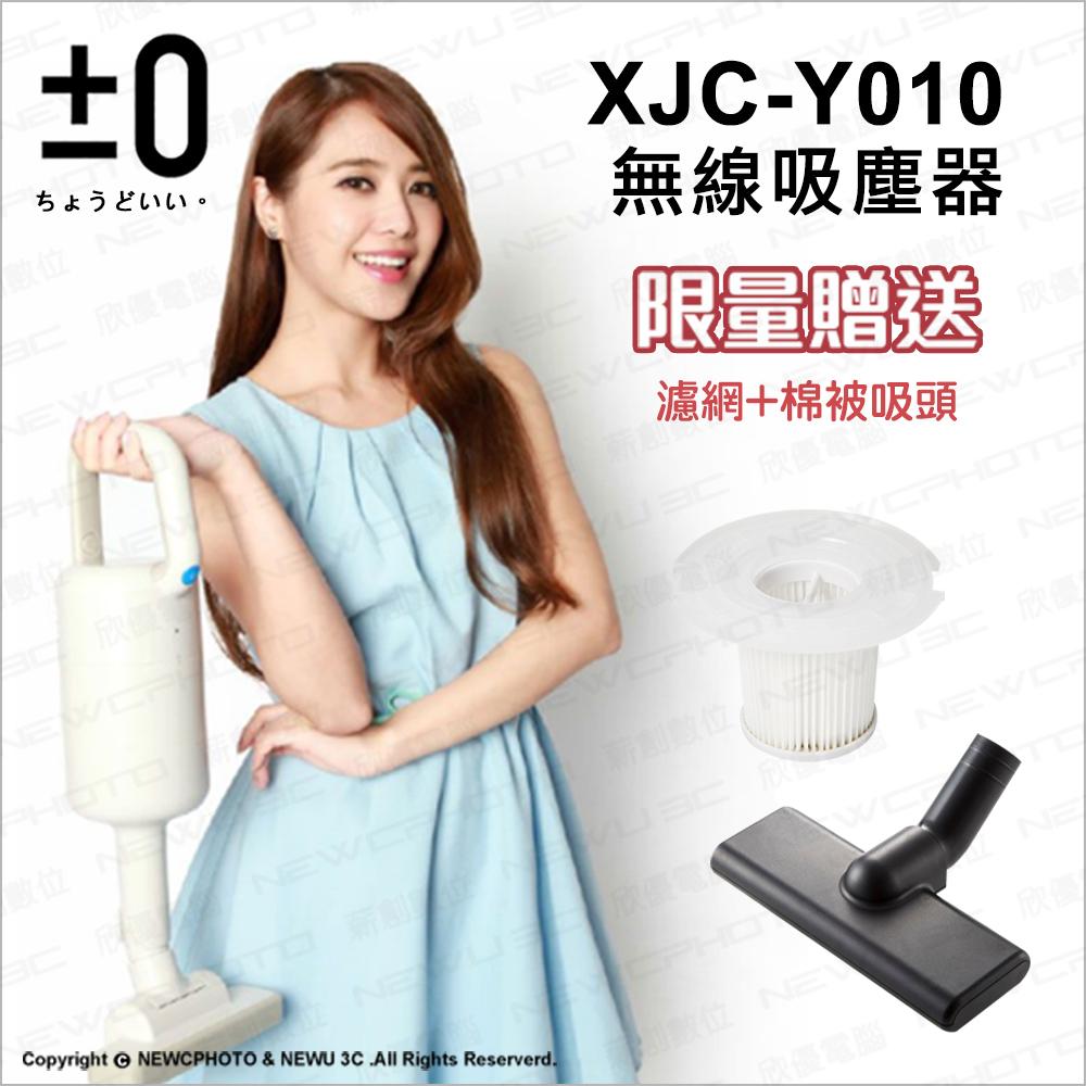 正负零 ±0 XJC-Y010无线吸尘器 送滤网+床垫棉被吸头 公司货