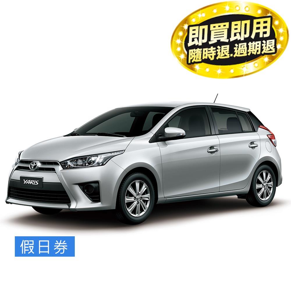 【全台多點】和運租車-Toyota Yaris1.5 <假日超值日租>優惠方案