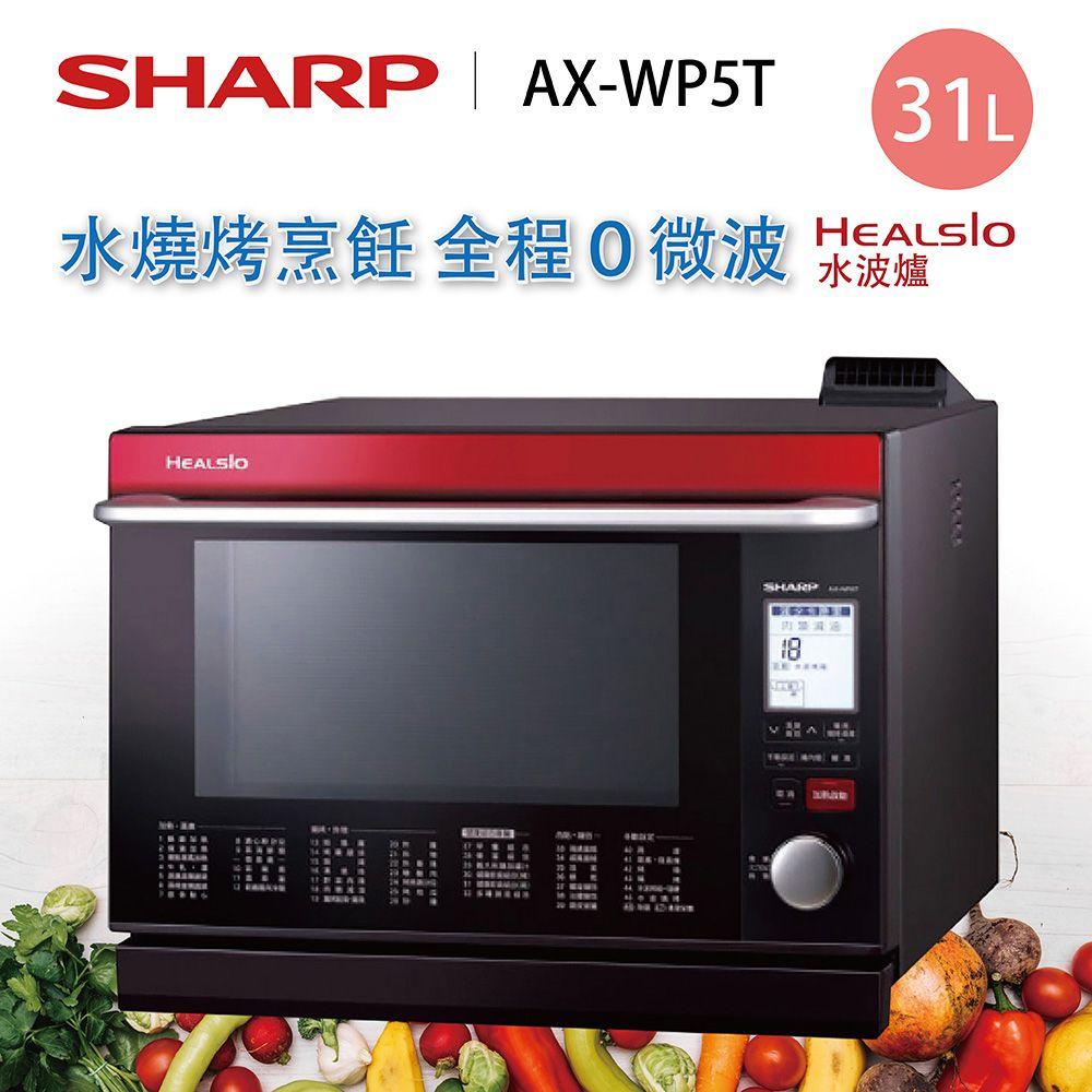 _SHARP夏普 31L 日製Healsio水波爐 AX~WP5T  兩色