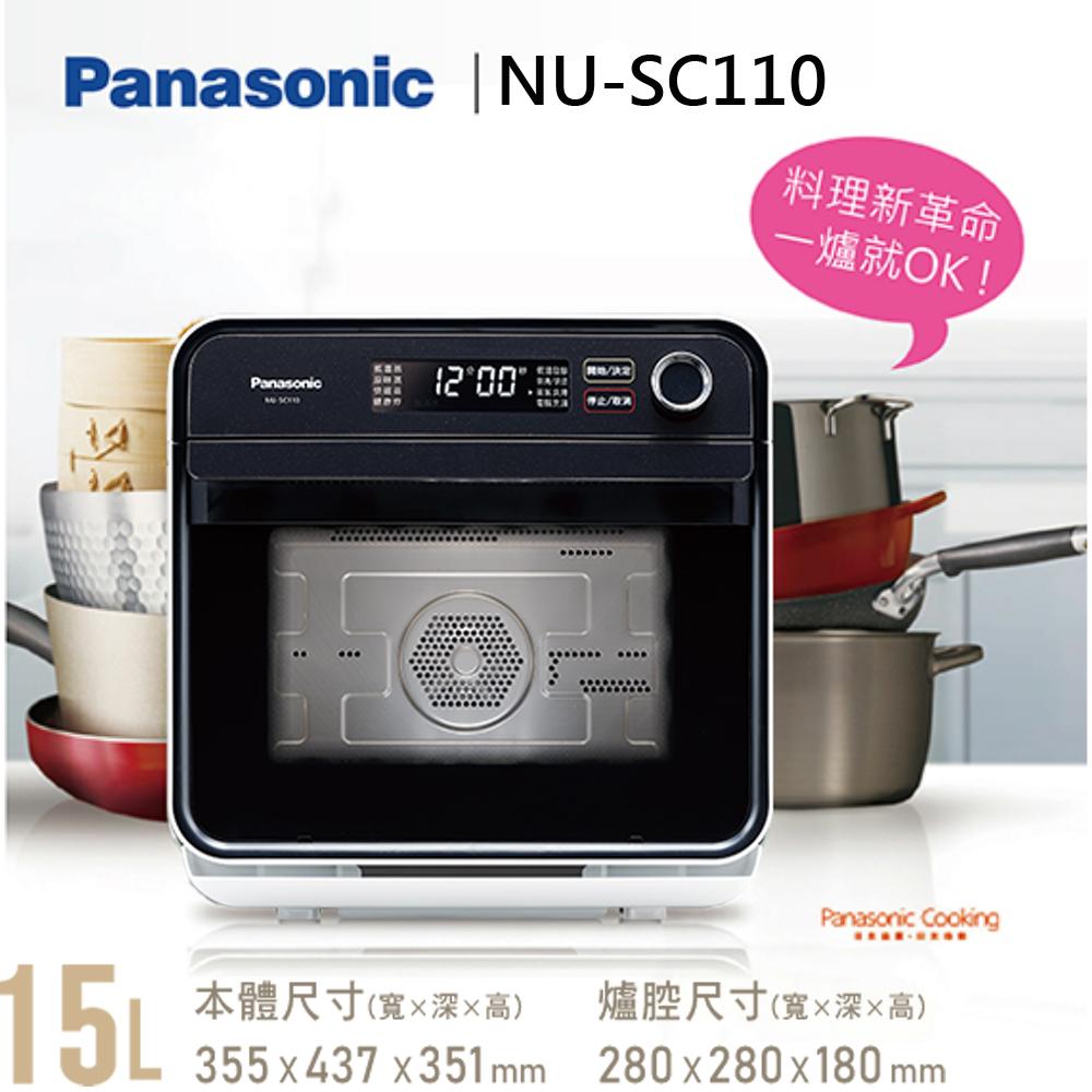 【新款】國際牌Panasonic 蒸氣烘烤爐 NU-SC110 (接替SC-100)(公司貨)