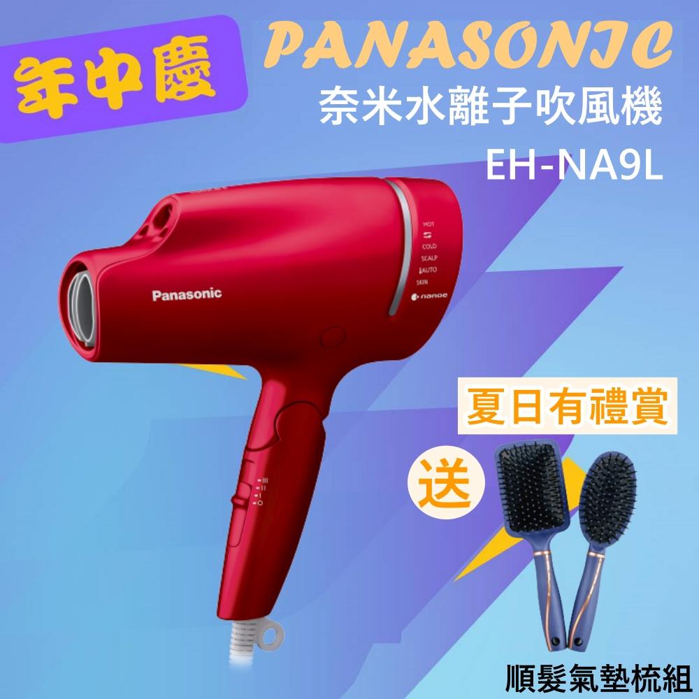 【送美妆镜】Panasonic国际牌  顶级奈米水离子吹风机EH-NA98 全新品 公司货