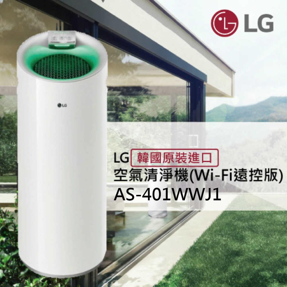 特談優惠-LG 樂金 韓國原裝進口 空氣清淨機遠控Wi-Fi版 大白(AS401WWJ1)