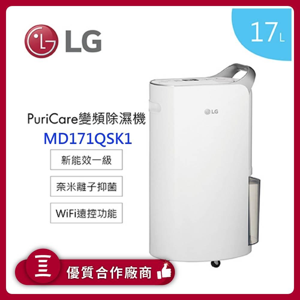 【LG夏緻有禮賞】LG PuriCare變頻除濕機 RD-171QSC1 晶鑽銀/17公升