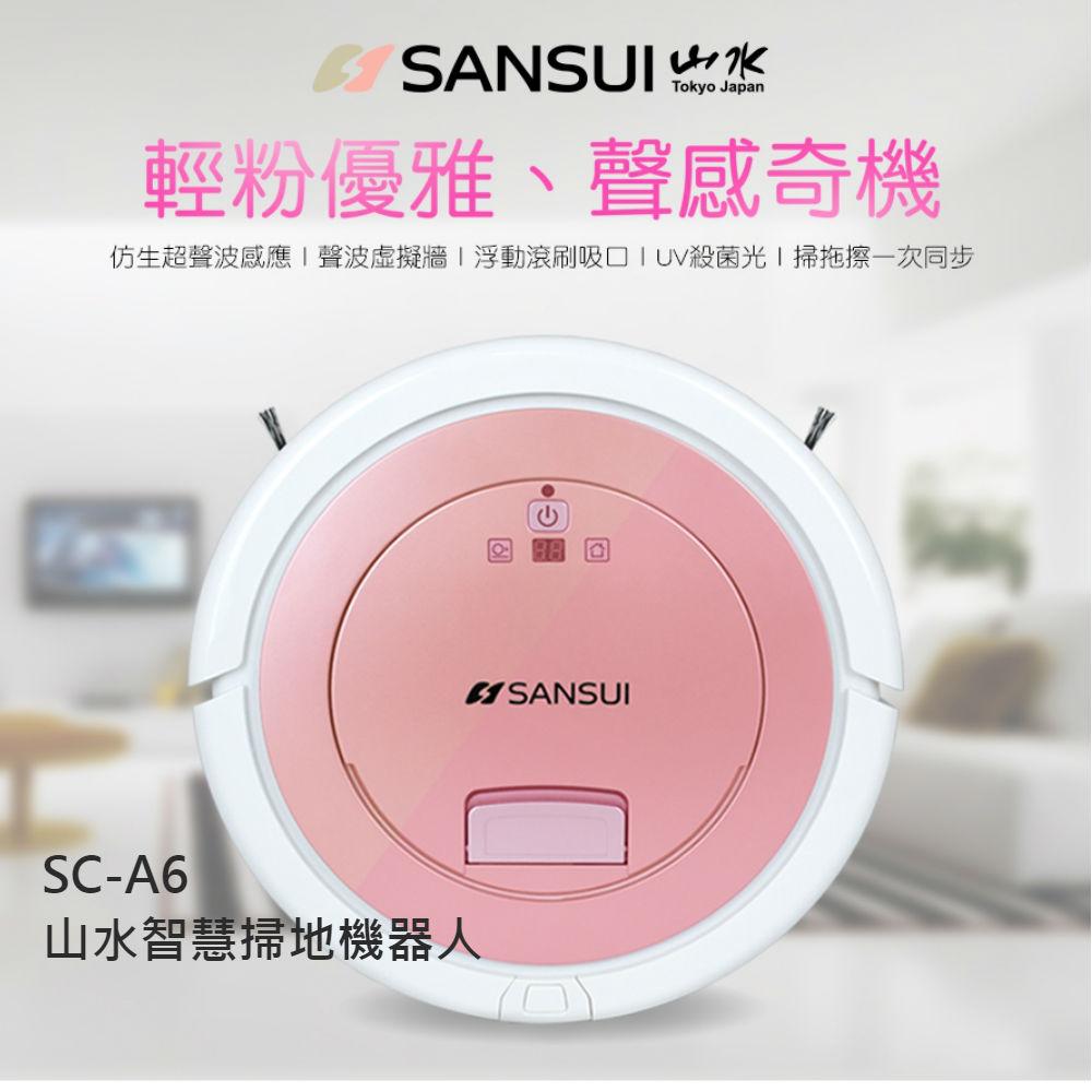(團媽推薦)【團購5組入】SANSUI山水 UV殺菌燈智慧掃地機器人SC-A6 (附虛擬牆)
