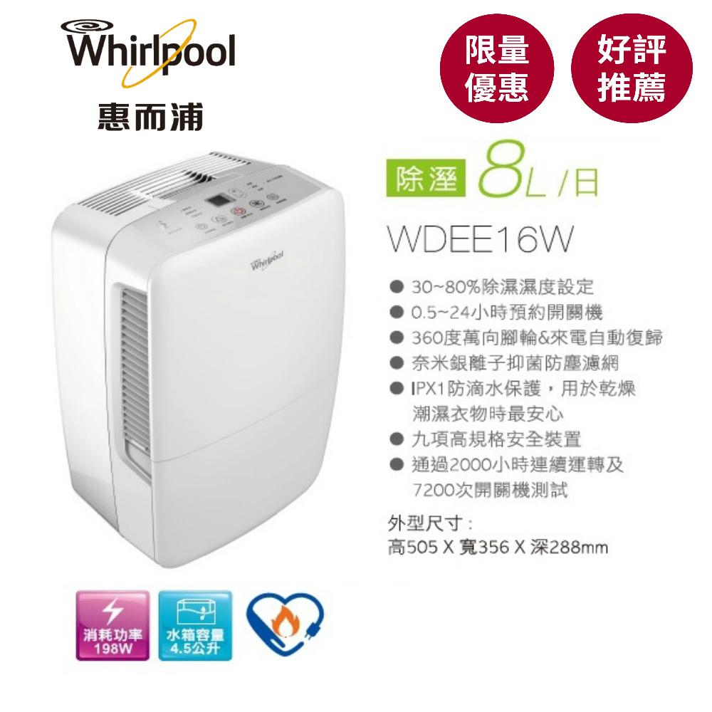 惠而浦Whirlpool 8公升 節能除濕機 WDEE16W 公司貨