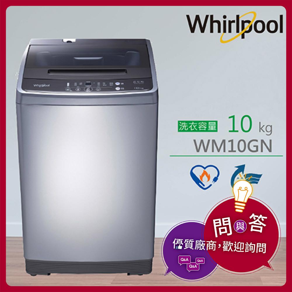 Whirlpool惠而浦 创.易直立系列10公斤洗衣机 WM10GN