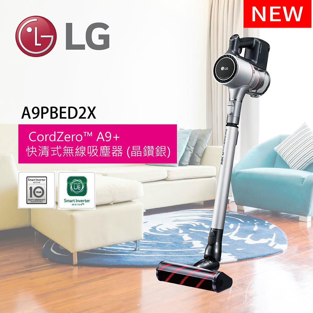 【新品】LG 乐金 CordZero™ A9+ 快清式无线吸尘器  A9PBED2X(晶钻银)