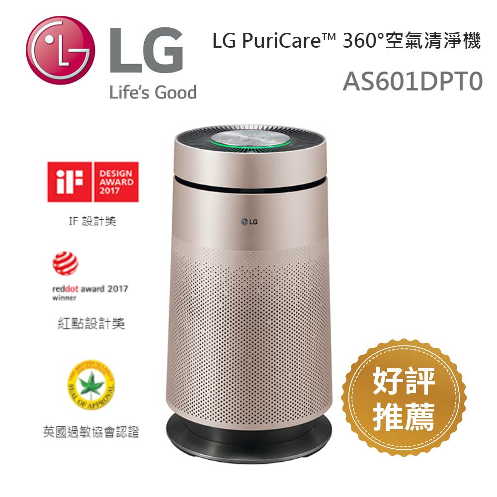 【豪禮鼠不完】LG樂金 PuriCare 360°單層 空氣清淨機  18坪 AS601DPT0(玫瑰金/公司貨)