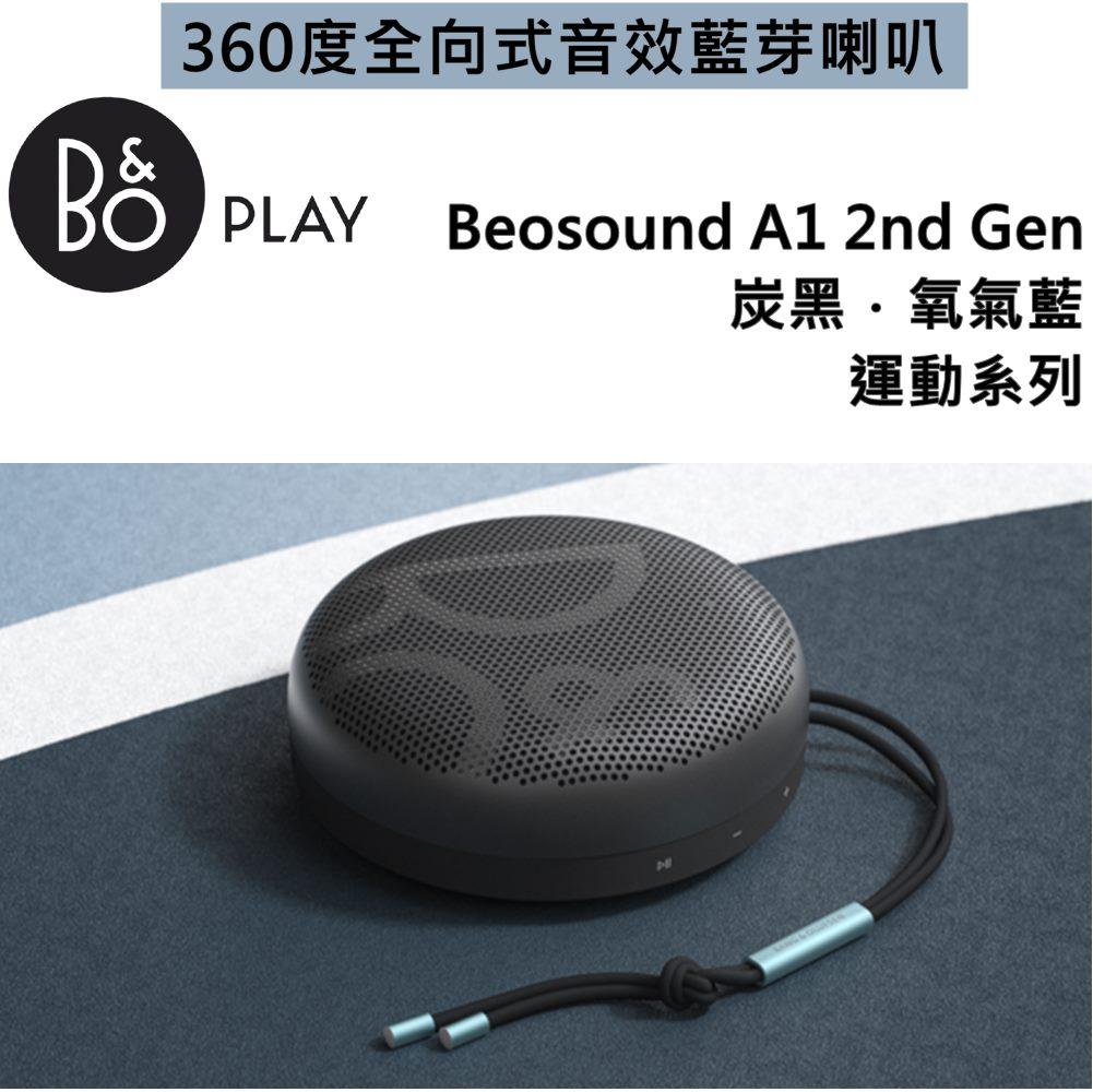 B&O Beoplay 丹麥 可攜帶式無線藍芽喇叭 A1 (公司貨)