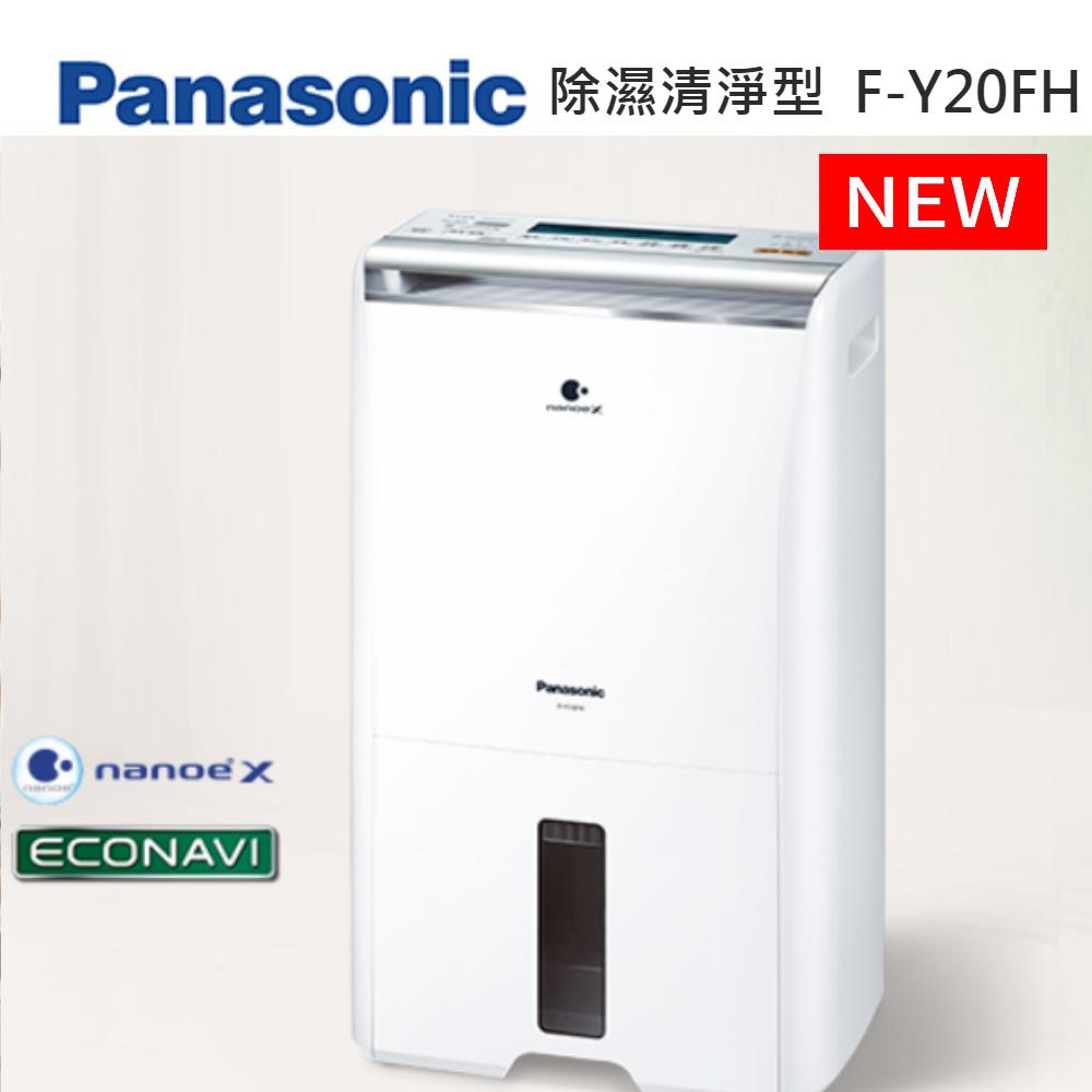 【感恩有禮賞】Panasonic 國際牌 10L 清淨除濕機 F-Y20FH