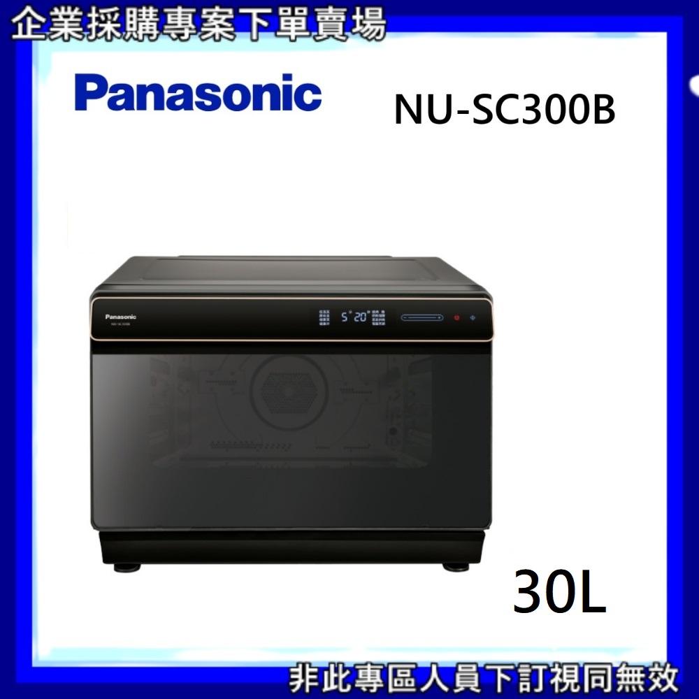 Panasonic 國際牌 30公升 蒸氣烘烤爐 NU-SC300B (公司貨)