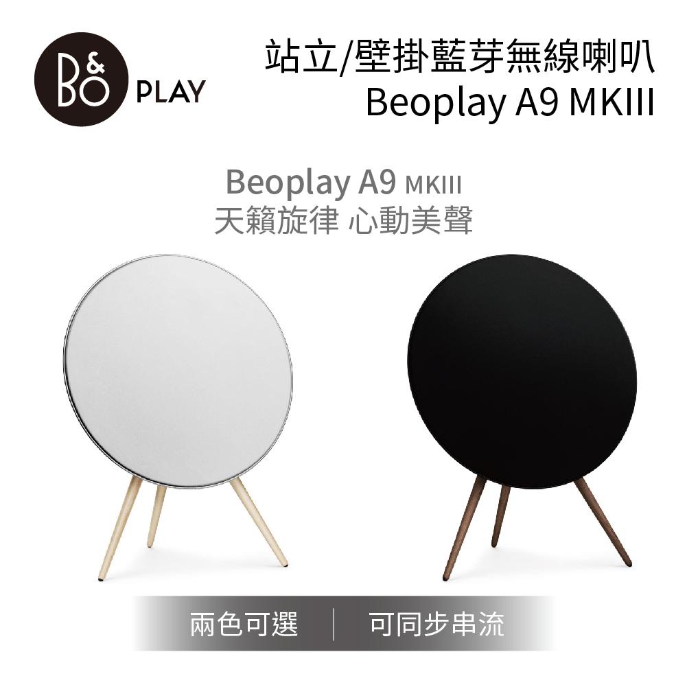 新款上市_B&O PLAY Beoplay 藍芽無線喇叭 A9 MKIII (公司貨)