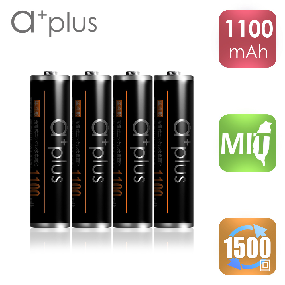 a+plus 高容量1100mAh低自放AAA-4號充電電池 4入
