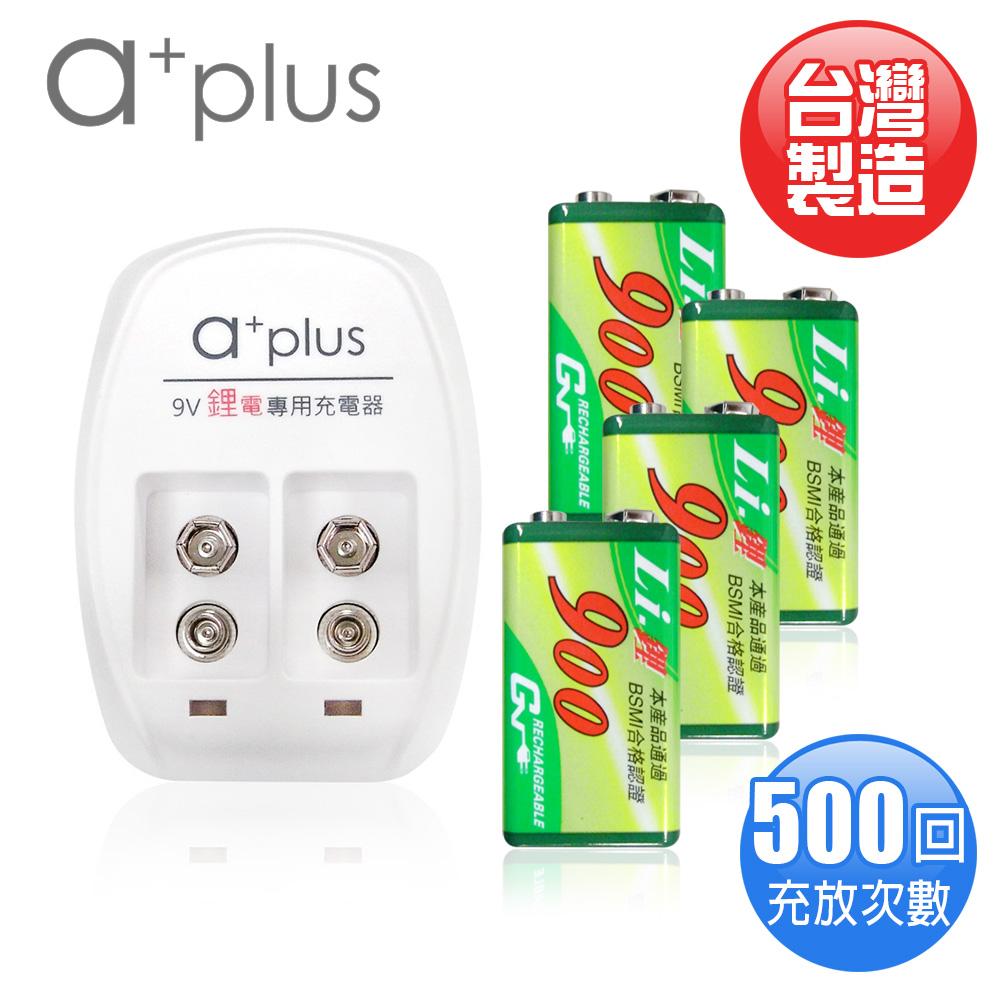 a+plus X GN 高容量9V锂电充电组(附4颗电池)