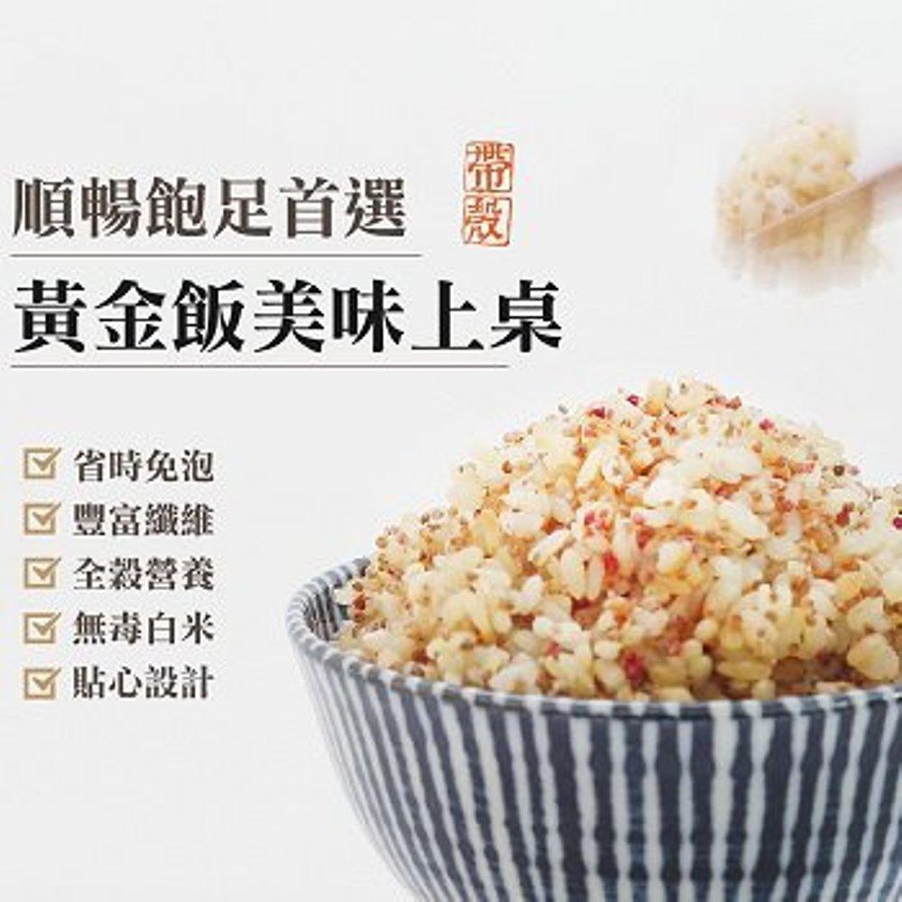 【最夯伴手禮】台灣紅藜(帶殼)3包組