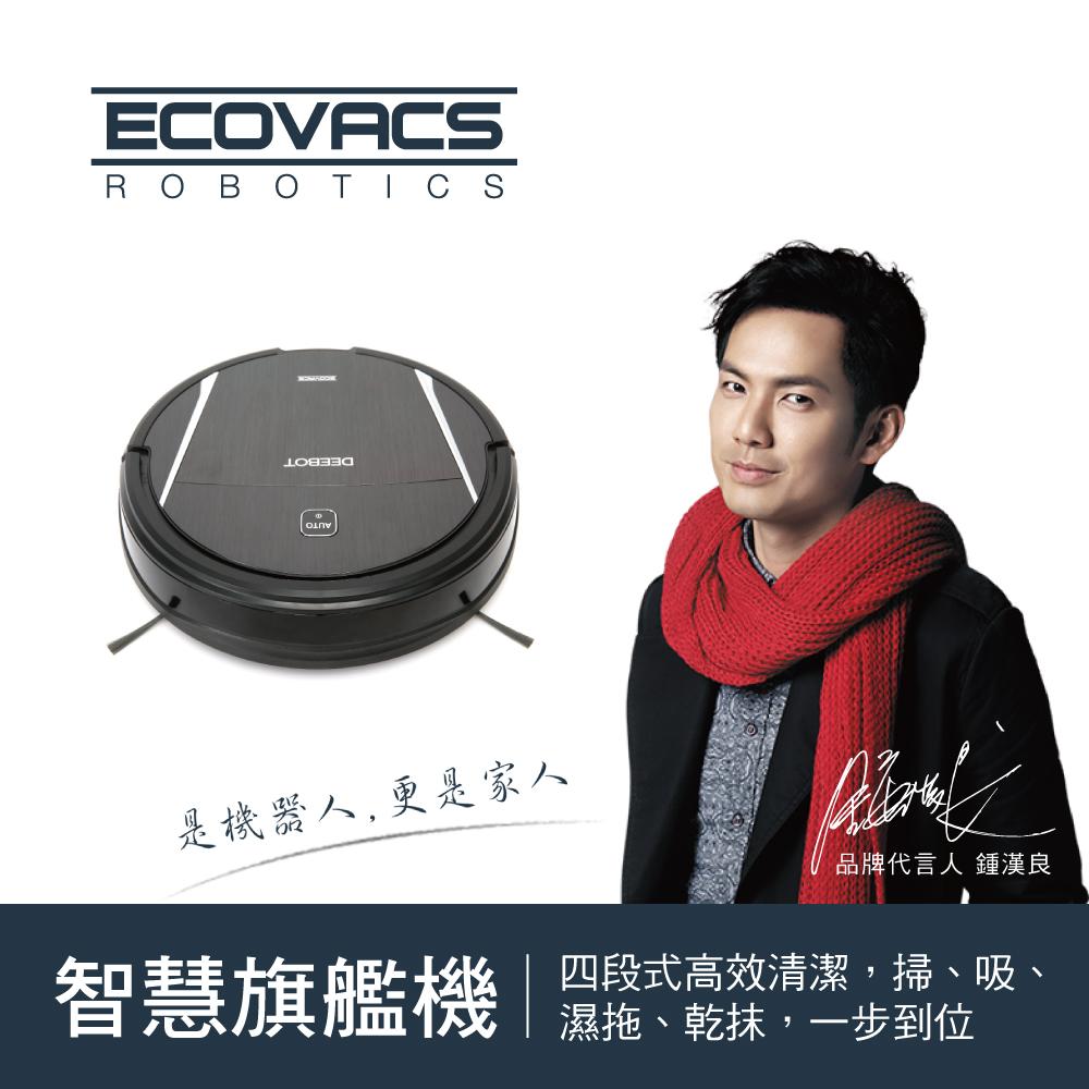 【Ecovacs科沃斯】DEEBOT 智慧吸塵機器人DM85-智慧旗艦機