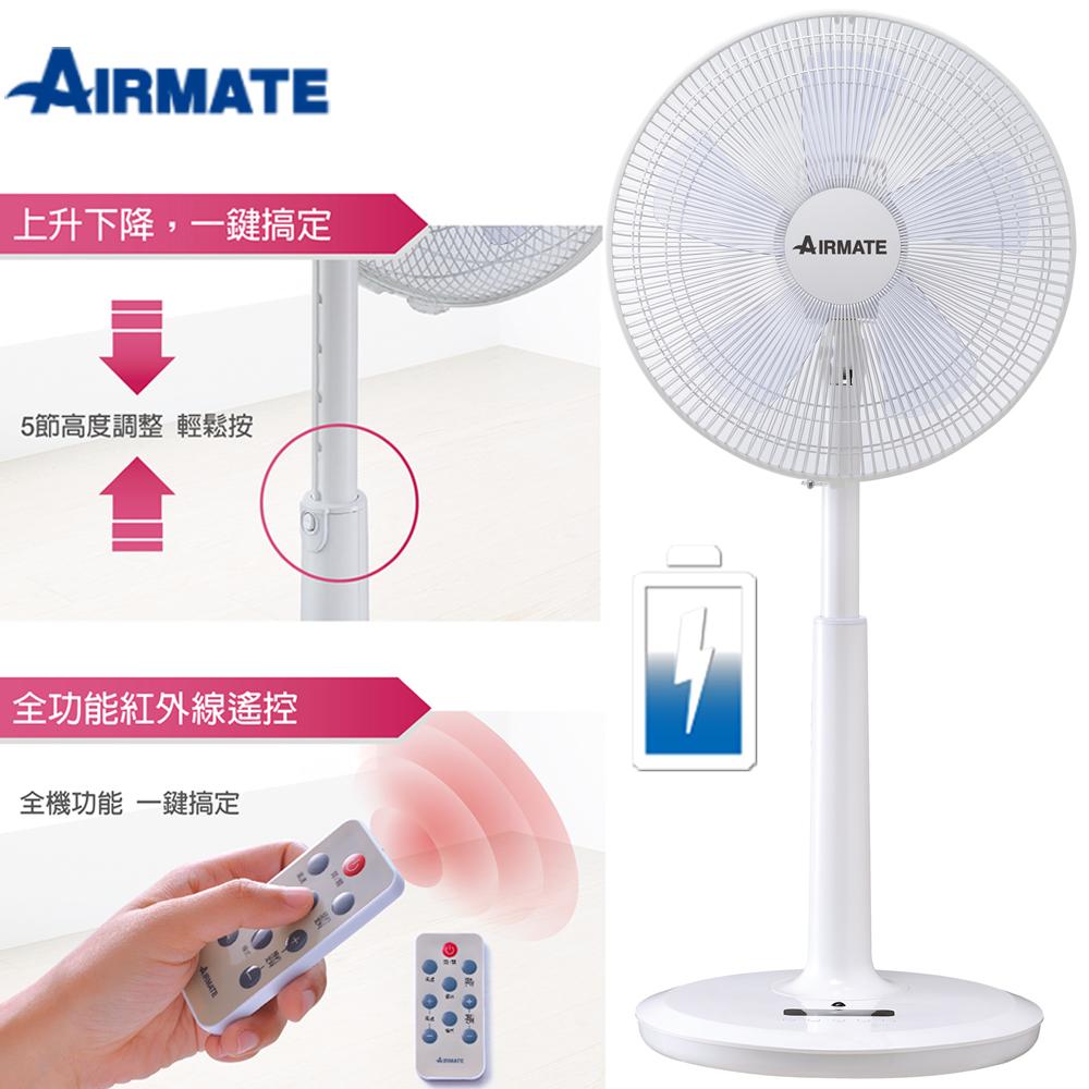【AIRMATE 艾美特】14吋DC節能充電式遙控立扇FS35172A