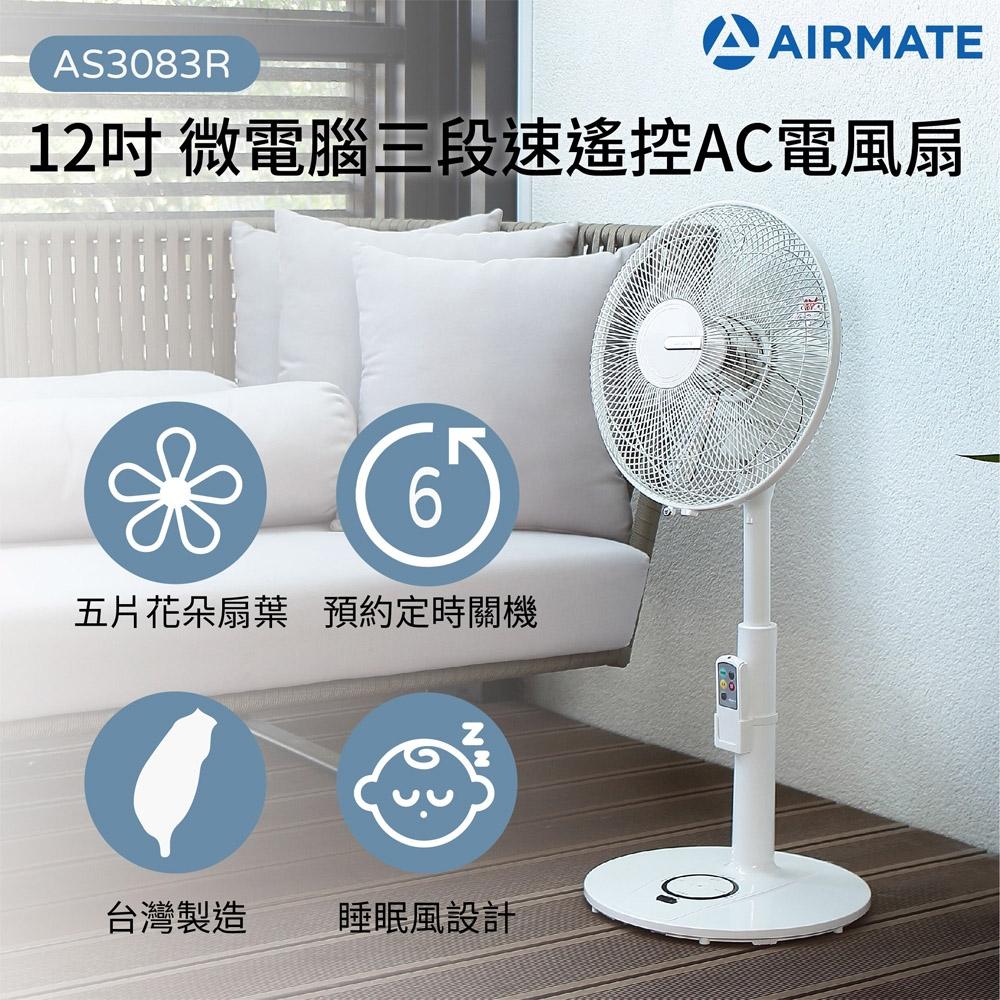 【AIRMATE 艾美特】12吋AC遙控立地電扇AS3083R
