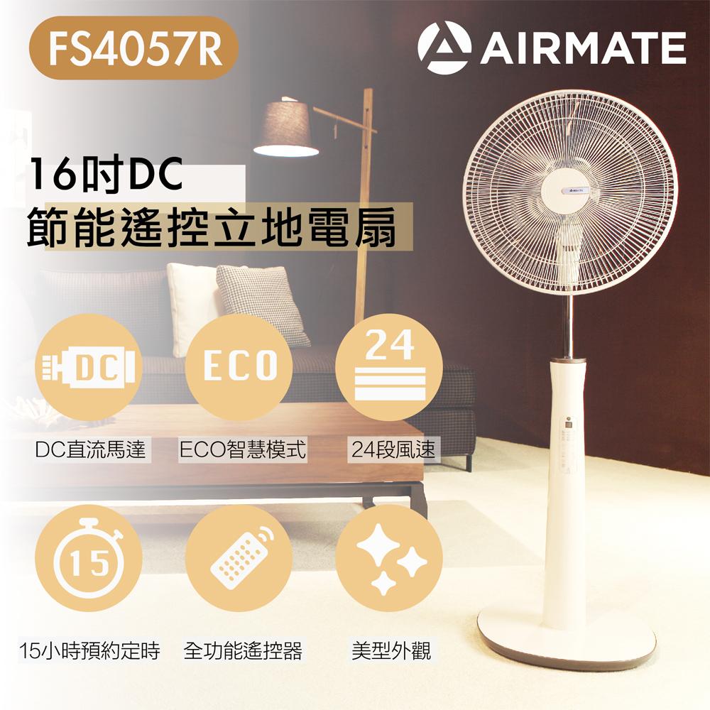 【AIRMATE】16吋DC節能遙控立地電扇FS4057R