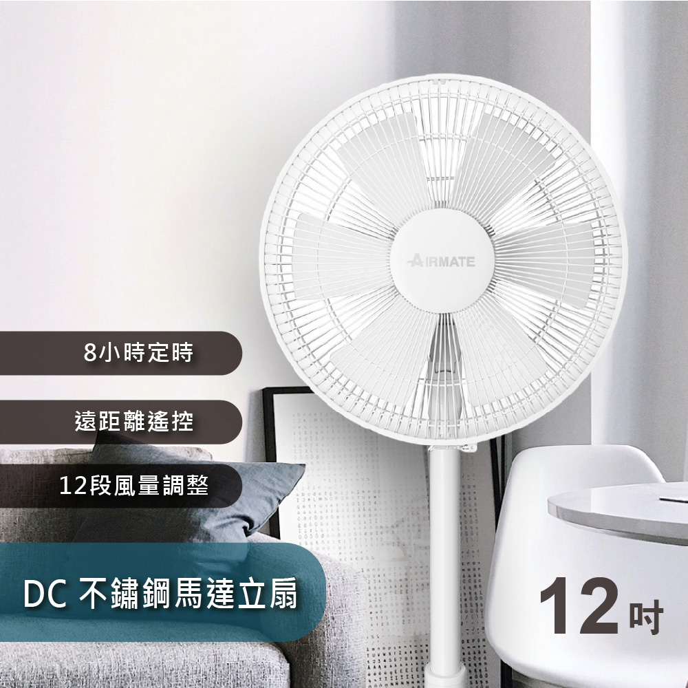 AIRMATE艾美特12吋DC工藝美學立地電扇FS30002R
